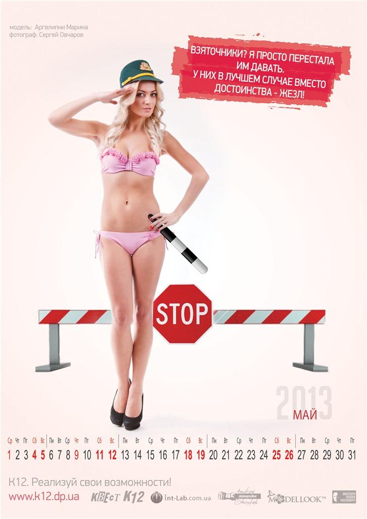 Марина Аргвлиани - Социально-эротический календарь на 2013 год Молодежного движения K12, Днепропетровск, Украина