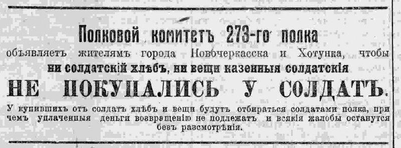 Полковой комитет 273-го полка.