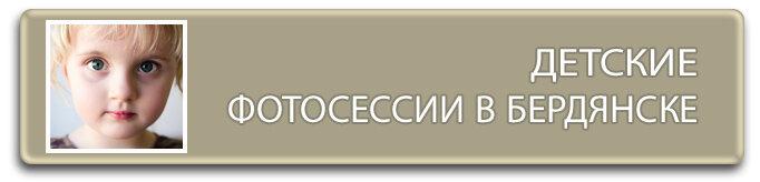 детские фотосессии в Бердянске, заказать фотографа в Бердянске для ребенка