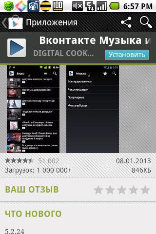 Скачать вконтакте музыку и видео приложение