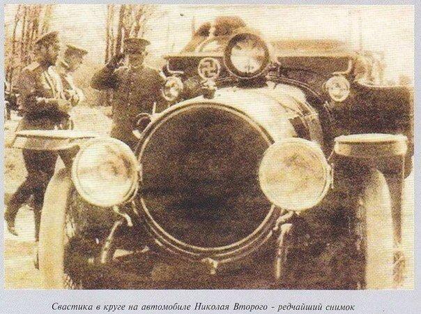 Редкий снимок Николай II со свастикой