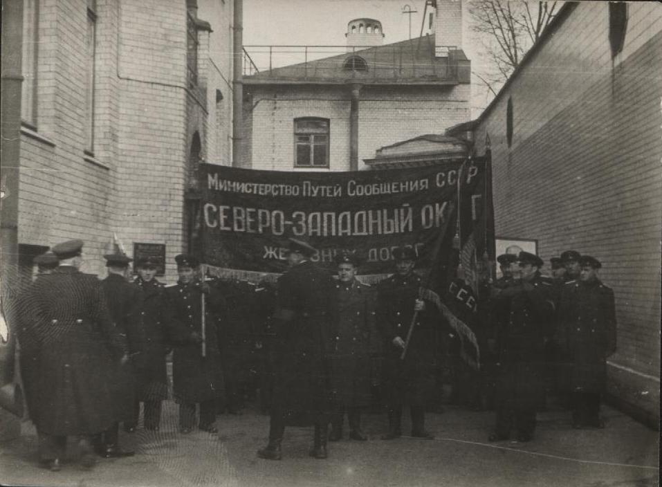 1950-е. Работники Северо-Западного округа железных дорог Министерства путей сообщения СССР