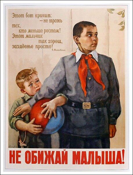 Советский педагогический плакат. Чему учили детей в СССР? 0_d0995_7ff421c8_XL