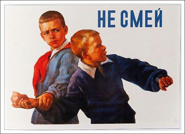 Советский педагогический плакат. Чему учили детей в СССР? 0_d0996_7d057d68_XL