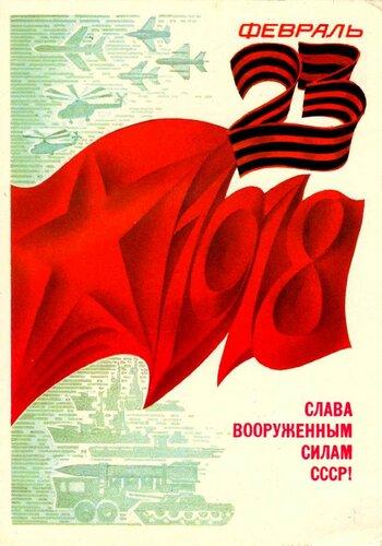 Поздравления днем советской армии
