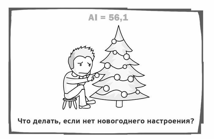 Какими запросами мучают русские поисковики в новогоднюю ночь