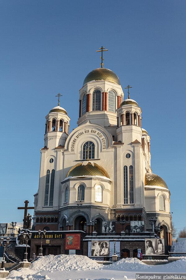 Екатеринбург. Храм-на-Крови.