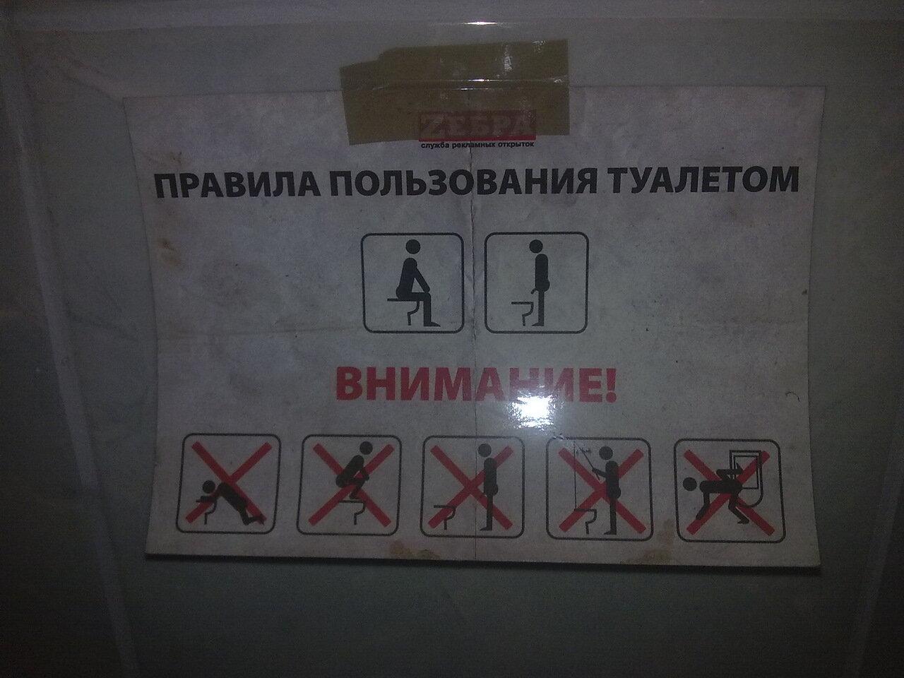 Секс а туалет 5 фотография