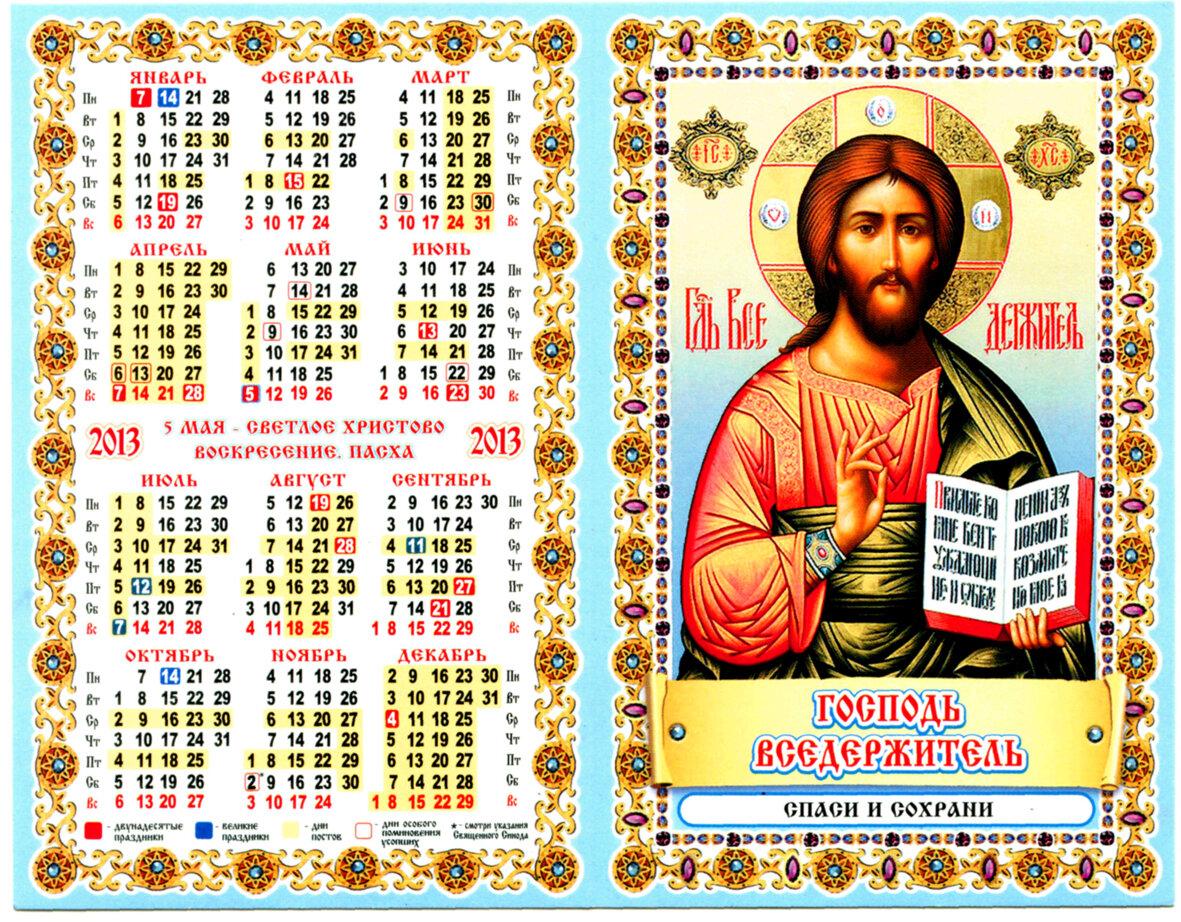Православные праздники и посты на 2013 год
