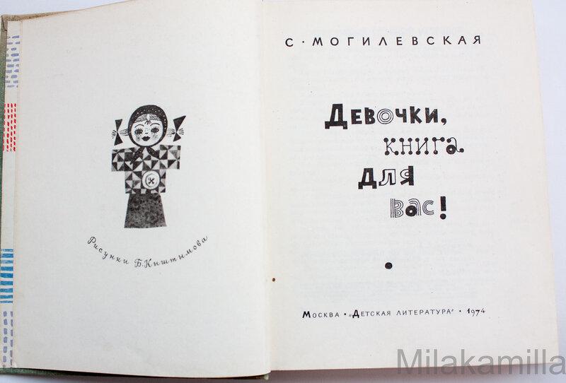 Скачать книгу девочки книга для вас