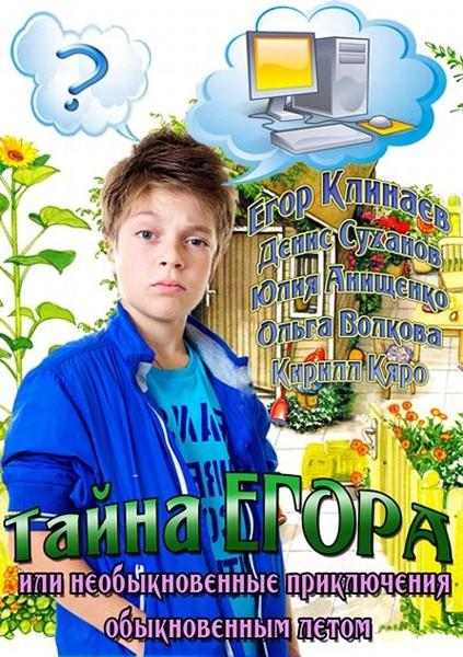 Тайна Егора, или Необыкновенные приключения обыкновенным летом (2013) SATRip