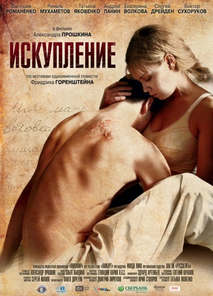 Искупление (2012) DVD9 + DVD5 + DVDRip