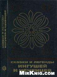 Книга Сказки и легенды ингушей и чеченцев