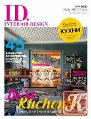 Журнал Книга ID.Interior Design № 7-8 июль-август 2015 Украина