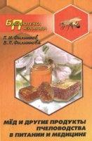 Книга Мед и другие продукты пчеловодства в питании и медицине