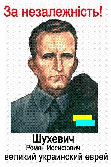 Картинки по запросу жид Роман Шухевич