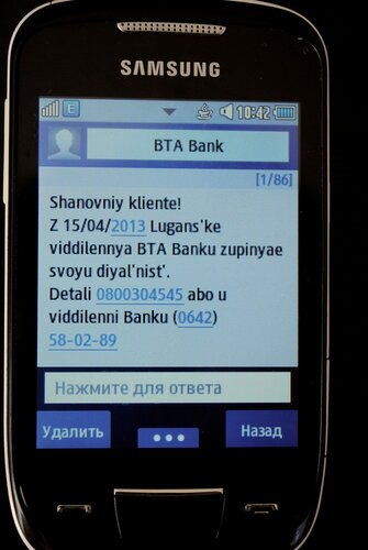 банк бта смс