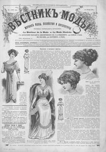 Журнал Вестник моды. Журнал моды, хозяйства и литературы. 1911 г. (48 номеров)