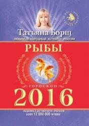Книга Рыбы. Гороскоп на 2016 год