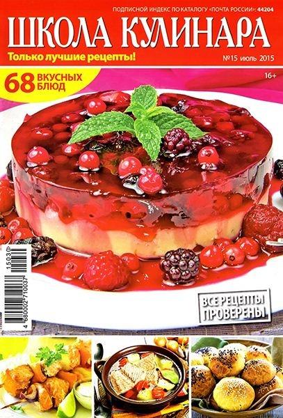 Книга Газета: Школа кулинара №15 (июль 2015)
