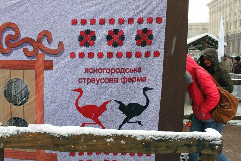 Сувенирная палатка Ясногородской страусиной фермы