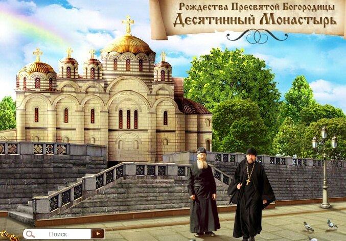 Сайт Десятинного монастыря