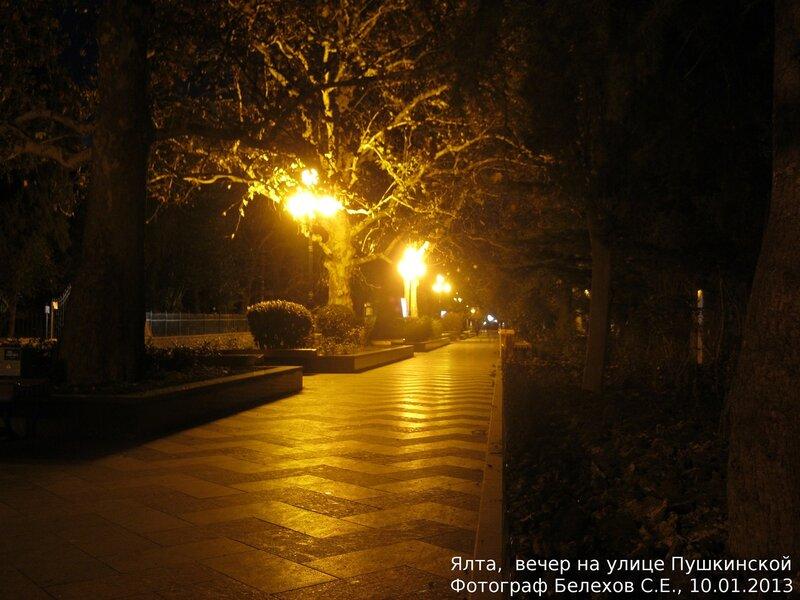 Ялта, Крым