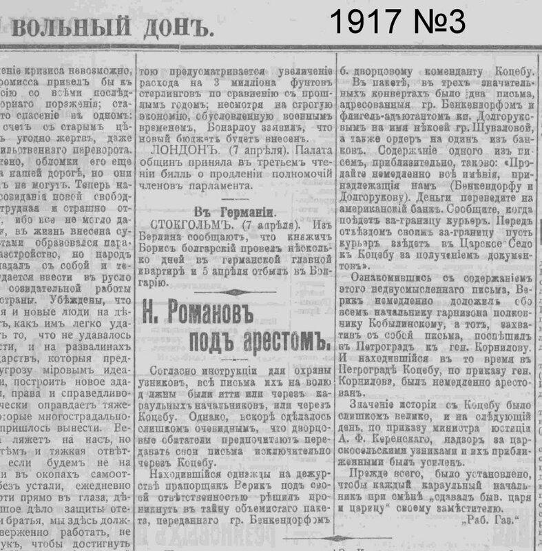1917 Вольный Дон №3