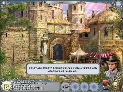 Легенды 4: Время пришло