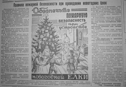 Газета9.jpg