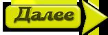 http://img-fotki.yandex.ru/get/4123/89808626.69/0_ae3a9_5b1c1d6f_orig.jpg