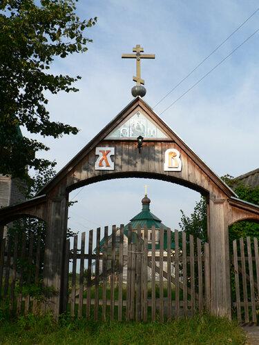 Троицкое ворота