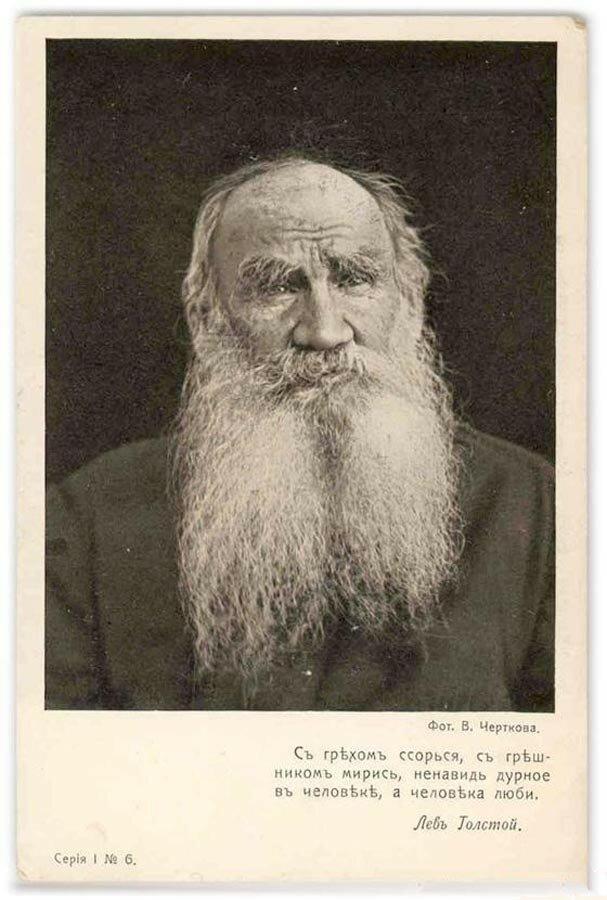 Лев Толстой Серия I №6
