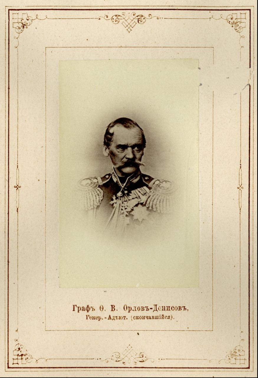 Граф Федор Васильевич Орлов-Денисов. 1865