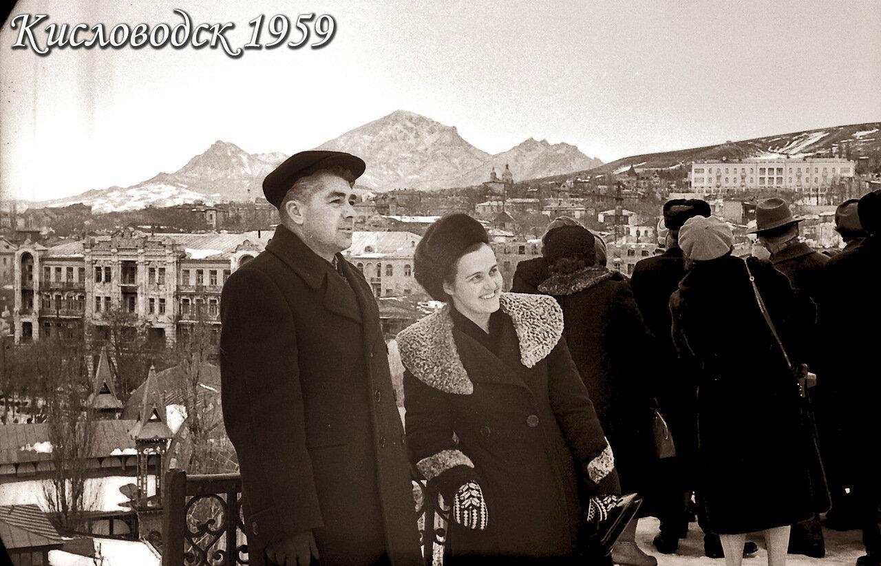 3. Пятигорск.1959.Супружеская чета.