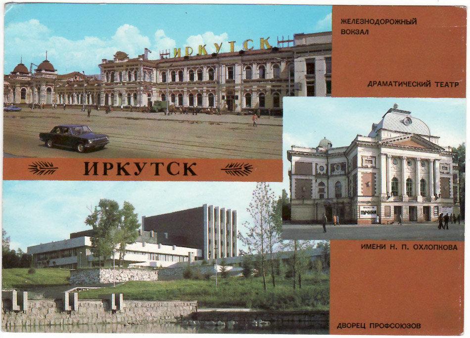 Виды Иркутска. 1987 год.