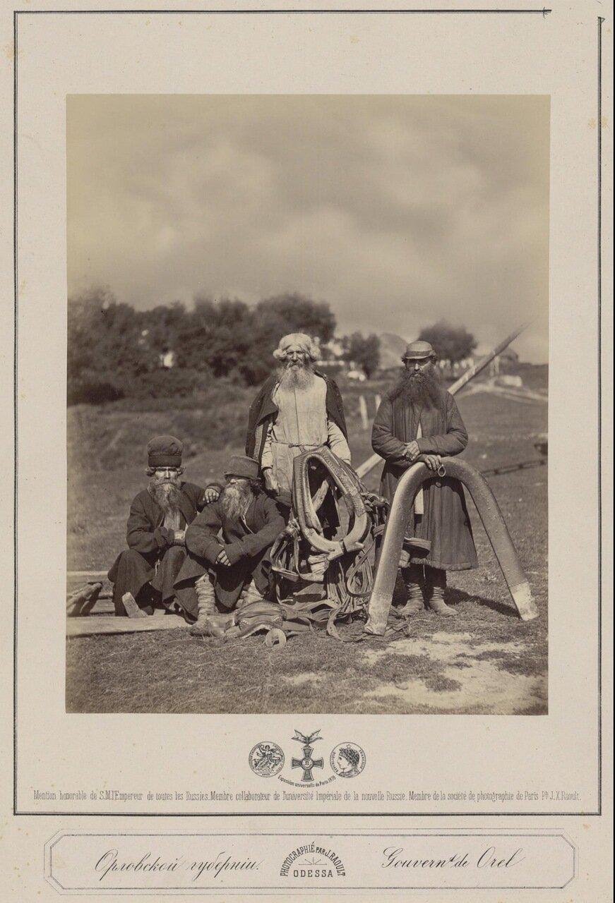 Крестьяне Орловской губернии. Конец 1870-х.