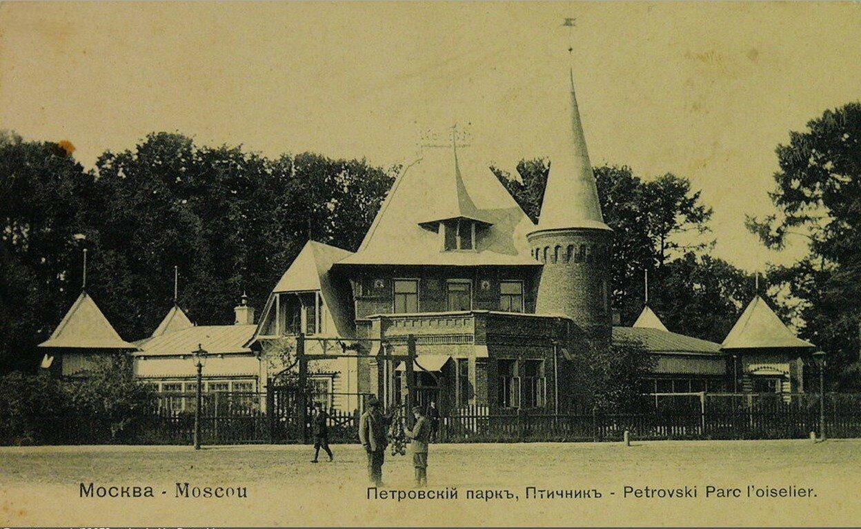 Окрестности Москвы. Петровский парк. Птичник