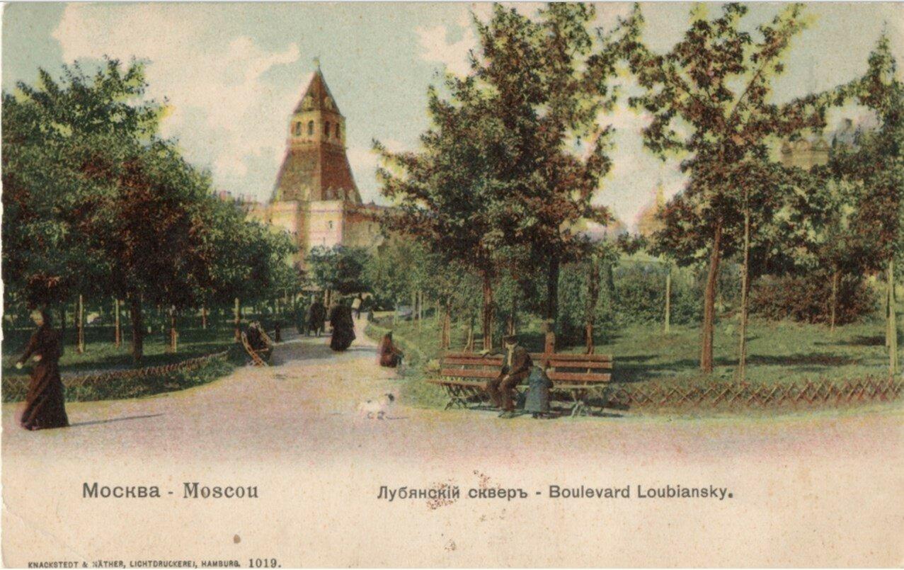 Лубянский сквер