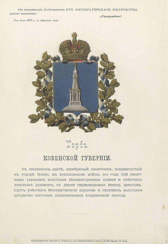 Ковенская губерния 1880 год