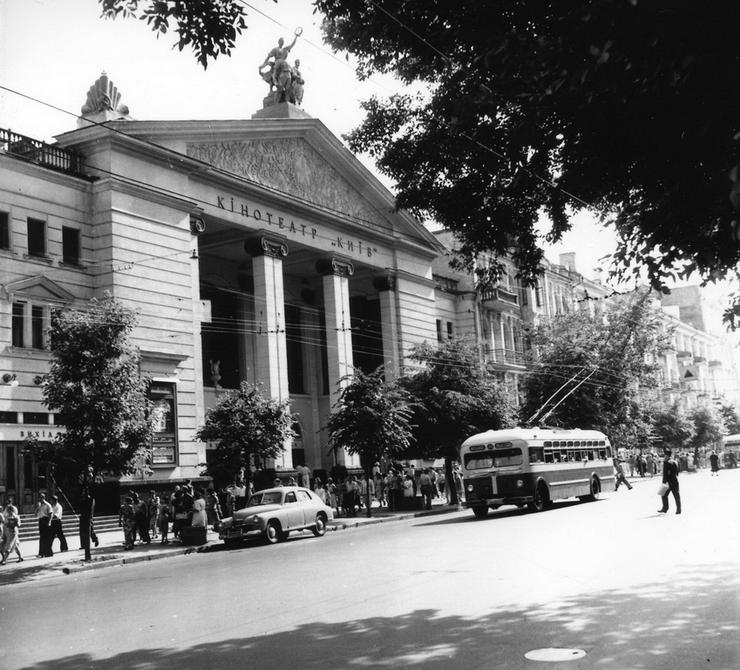 1953. Кинотеатр Киев