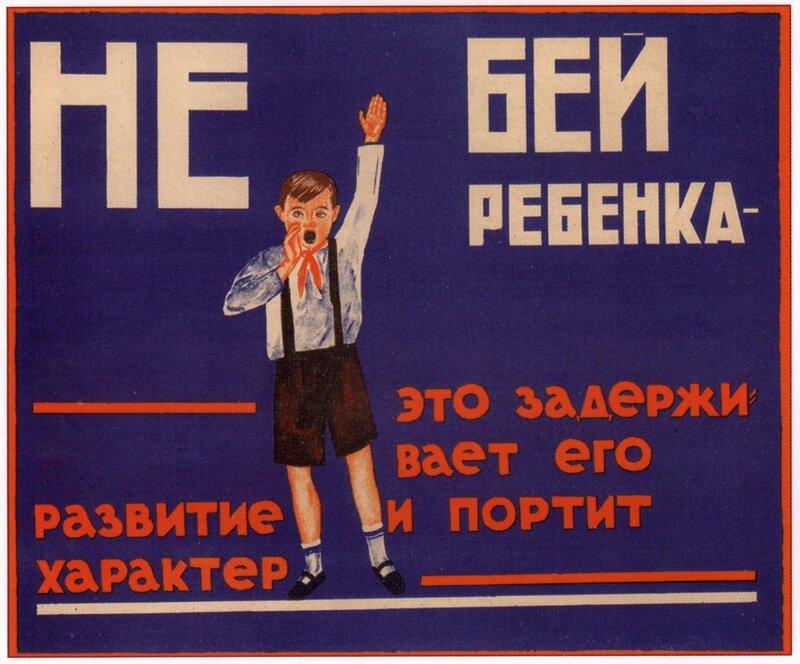 Советский педагогический плакат. Чему учили детей в СССР? 0_d0987_be8bf0e0_XL