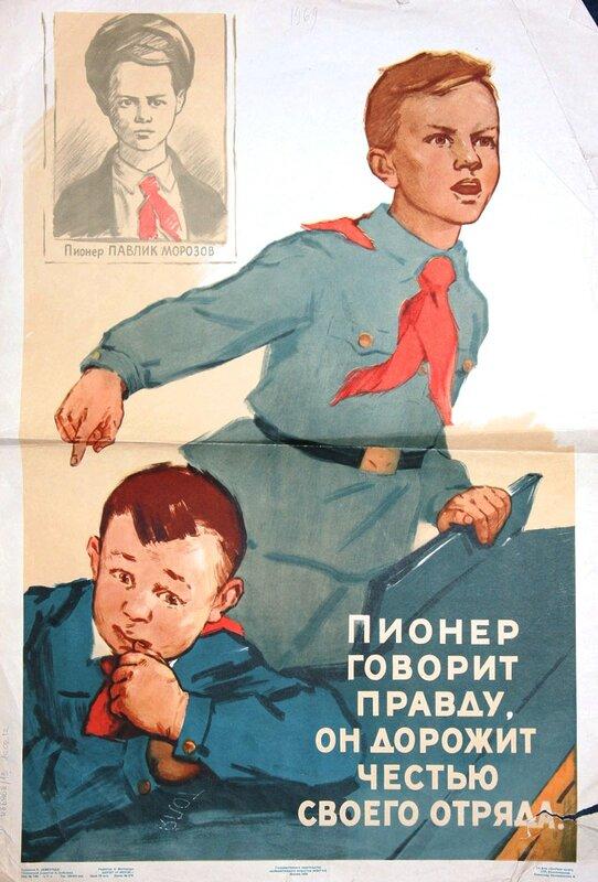 Советский педагогический плакат. Чему учили детей в СССР? 0_d09a2_3f8b174b_XL