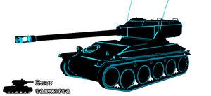 TRON Skin: AMX 12t