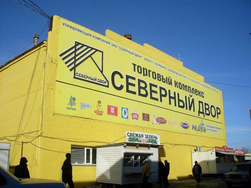 """ТК """"Северный двор"""""""