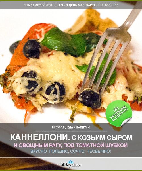 Наш рецепт в фотографиях и описании. Каннеллони с сыром. Блюдо на 8 марта и не только. 14 фото и описание.