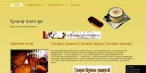 Кулинарный  вебсайт
