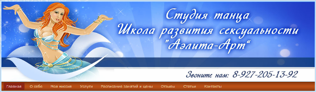 Студия Юлии Маколкиной «Аэлита-Арт»