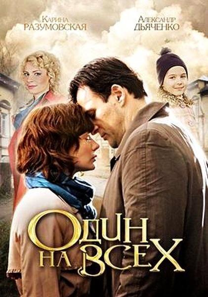 Один на всех (2013) SATRip