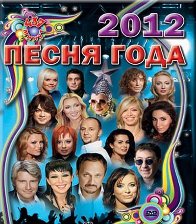 Песня года 2012 (2013) SATRip